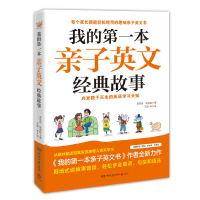 正版预售 我的第一本亲子英文经典故事 博集文化