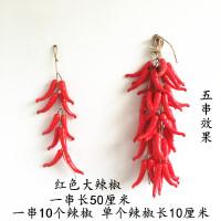 仿真红辣椒假玉米蔬菜水果模型挂串农家乐饭店庭院装饰品