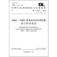 DL/T 5014-2010 330KV-750KV变电站无功补偿装置设计技术规定
