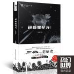 超新星纪元 刘慈欣著 中国科幻基石丛书 科幻长篇小说 科幻世界*超新星纪元典藏版