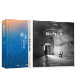 【全2册】摄影的艺术(彩印)+摄影范谈集(全彩)摄影审美教程书籍摄影设计手册摄影从入门到精通书籍拍摄