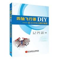 【正版现货】四轴飞行器DIY――基于STM32微控制器 吴勇 9787512419834 北京航空航天大学出版社