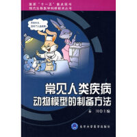 【正版全新直发】常见人类疾病动物模型的制备方法 秦川 9787811162318 北京大学医学出版社