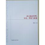 西方城市管理:历史、理论与政策陈松川中国建筑工业出版社9787112225569