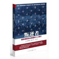 【二手旧书9成新】叛逆者:塑造美国自由制度的小人物们--民众共同的自由是每个个体从身边琐事中一点一滴抗争过来的。(美)
