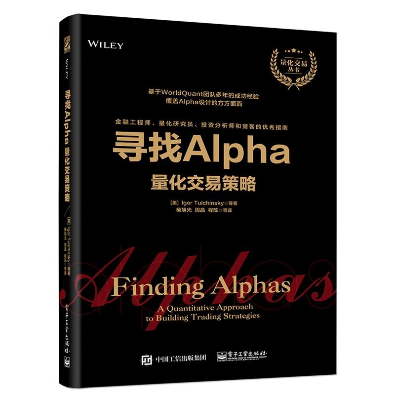 正版全新 寻找Alpha:量化交易策略 凝聚WorldQuant团队多年的成功经验,覆盖Alpha设计的方方面面,金融工程师、量化研究员、投资分析师和宽客的指南