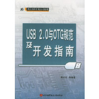 USB2.0与OTG规范及开发指南, 周立功等 编著, 北京航天航空大学出版社