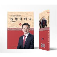 瑞达法考 2017司法考试 杨雄讲刑诉之精讲卷 刑诉法讲义