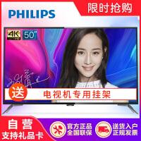 飞利浦(PHILIPS) 50PUF6461/T3 50英寸 流光溢彩64位4K超高清智能液晶电视机