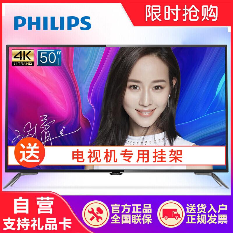 飞利浦(PHILIPS) 50PUF6461/T3 50英寸 流光溢彩64位4K超高清智能液晶电视机 4K超高清 安卓智能 顺丰发货镇村可达