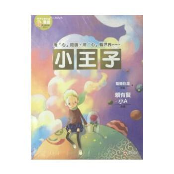 [B961] 小王子