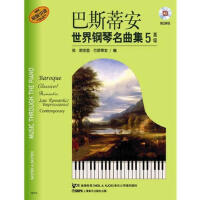 【二手旧书9成新】巴斯蒂安世界钢琴名曲集(1-5)附CD八张(原版引进) 简・斯密瑟・巴斯蒂安,詹姆斯・巴斯蒂安 97
