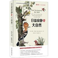 【正版新书直发】日益寂静的大自然马歇尔・罗比森,林欣怡9787301279892北京大学出版社