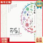 节气手帖: 蔓玫的花花朵朵 蔓玫 湖北科学技术出版社 9787535282415 新华正版 全国85%城市次日达
