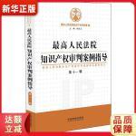人民法院知识产权审判案例指导(第11辑) 最高人民法院知识产权审判庭