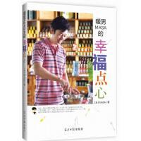 暖男MASA的幸福点心 MASA 9787511237989 光明日报出版社书源图书专营店
