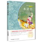 水浒传 (青少彩绘版 新课标名著 小书坊)