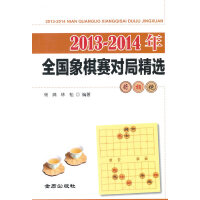 2013-2014年全��象棋���局精�x