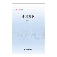 中国文化经纬―中国图书