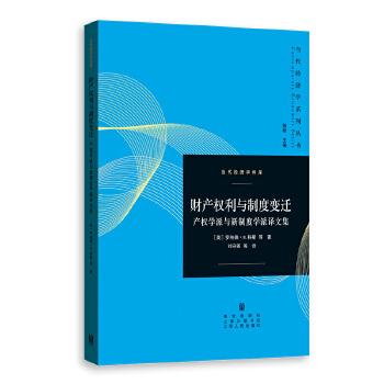 财产权利与制度变迁--产权学派与新制度学派译文集