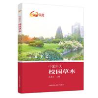中国科大校园草木 9787312045127 中国科学技术大学出版社
