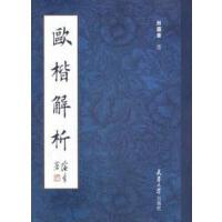 【二手旧书9成新】欧楷解析田蕴章天津大学出版社