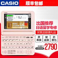 卡西欧电子词典日语E-G300日汉辞典eg300日英语出国学习机翻译机