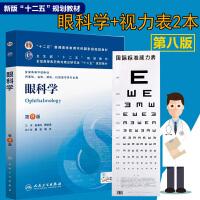 眼科学 第八版 人卫社 人民卫生出版社+人卫社国际标准视力表共2册 供临床专业用 临床本科考研教材十二五规划临床医学本