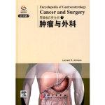 【正版全新直发】胃肠病百科(7)肿瘤与外科 (美) 约翰逊(Johnson,L.L.R.) 9787030210388