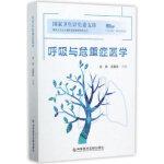 【全新直发】呼吸与危重症医学 王辰,迟春花 9787518932511 科学技术文献出版社