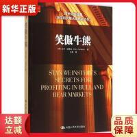 笑傲牛熊 [美]史丹・温斯坦(Stan Weinstein) 中国人民大学出版社 9787300215815 新华正版