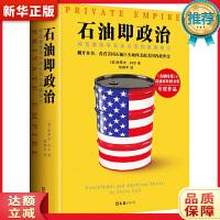 石油即政治 : 埃克森美孚石油公司与美国权力 (美)史蒂夫・科尔(Steve Coll)著;读客文化 出品 文汇出版社