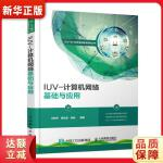 IUV-计算机网络基础与应用 邝辉平、陈佳莹、林磊 9787115486318 人民邮电出版社 新华正版 全国70%城