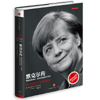 正版全新 默克尔传:德国总理安格拉・默克尔和她的权力世界