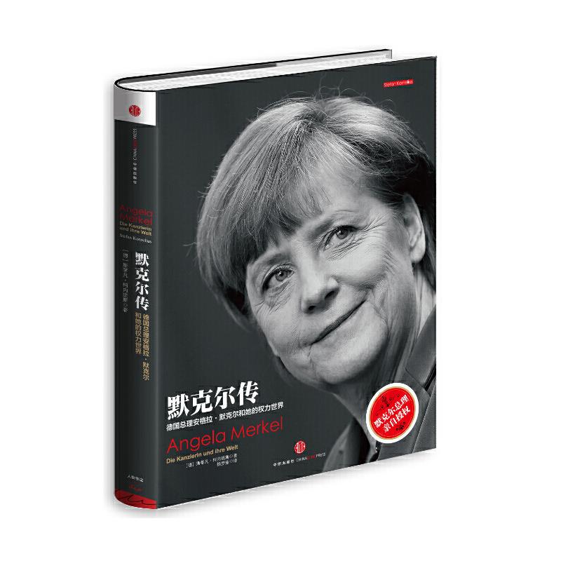 正版全新 默克尔传:德国总理安格拉·默克尔和她的权力世界 默克尔亲自授权的传记!金融时报、时代周刊、泰晤士报等媒体力荐