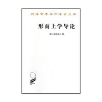 形而上学导论(汉译名著本)