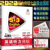 53中考英语听力突破七年级58+5套全国版2022新版曲一线初中7年级英语听力专项训练