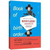 出生次序之书 [美]凯文・莱曼 9787307185487 武汉大学出版社[爱知图书专营店]