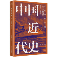 【正版现货】中国近代史(全新校注、珍图典藏)