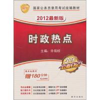 【RT5】2012时政热点(附180分钟光盘1张) 许铭桂 新华出版社 9787501195985