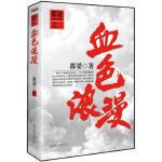【正版现货】血色浪漫 都梁 9787550206892 北京联合出版公司