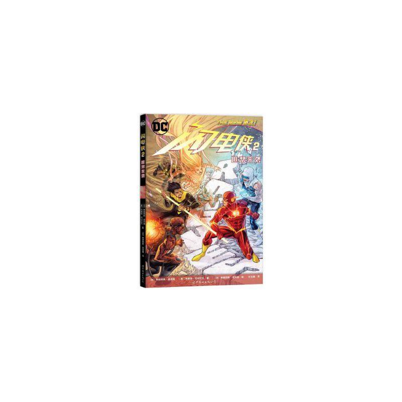 【正版直发】闪电侠2:匪帮来袭 [加]弗朗西斯·曼纳普 ,[美]布莱恩·布切拉托 ,[ 9787519220266 世界图书出版公司