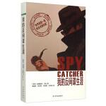 【新书店正版】我的反间谍生涯(荷兰)奥莱斯特.平托译林出版社9787544753739