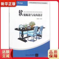 软装陈设与室内设计 刘雅培 9787302487647 清华大学出版社