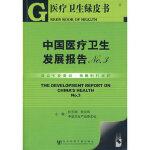 【二手书旧书9成新】中国医疗卫生发展报告NO 3(含光盘) 杜乐勋,张文鸣,中国卫生产业杂志社 97878023078