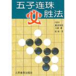 五子连珠必胜法 (日)新井华石 9787500914662 人民体育出版社