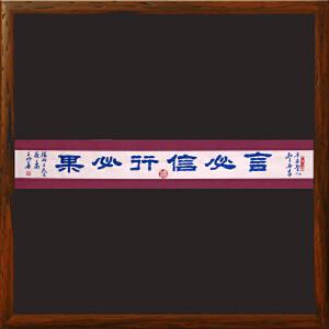 《言必信行必果》王明善-中华两岸书画家协会主席R2804