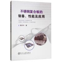 【正版直发】不锈钢复合板的制备、性能及应用 姜庆伟 9787502480912 冶金工业出版社