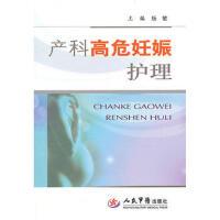 【包邮】产科高危妊娠护理 杨敏 人民军医出版社 9787509139288