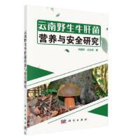云南野生牛肝菌营养与安全研究孙丽平,庄永亮9787030525642科学出版社